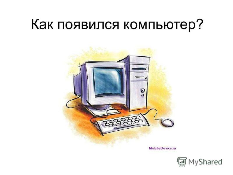 Как появился компьютер?