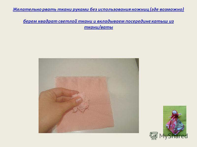 Желательно рвать ткани руками без использования ножниц (где возможно) берем квадрат светлой ткани и вкладываем посередине катыш из ткани/ваты