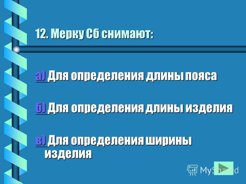 12. Мерку Сб снимают: а) а) Для определения длины пояса а) б) б) Для определения длины изделия б) в) в) Для определения ширины изделия в)