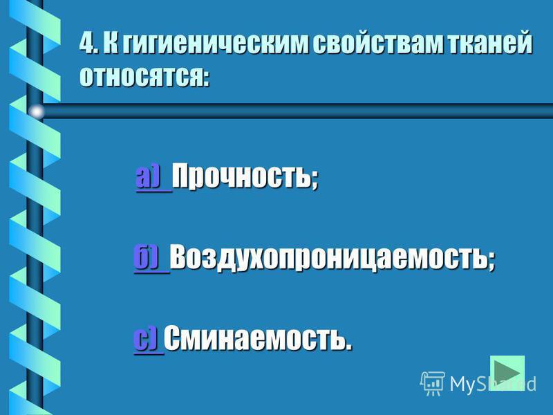4. К гигиеническим свойствам тканей относятся: а) Прочность; а) Прочность; а) б) Воздухопроницаемость; б) Воздухопроницаемость;б) с) Сминаемость. с) Сминаемость.с)
