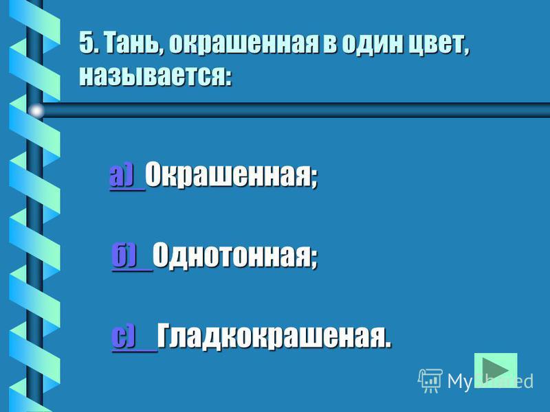 5. Тань, окрашенная в один цвет, называется: а) Окрашенная; а) Окрашенная; а) б) Однотонная; б) Однотонная;б) с) Гладкокрашеная. с) Гладкокрашеная.с)