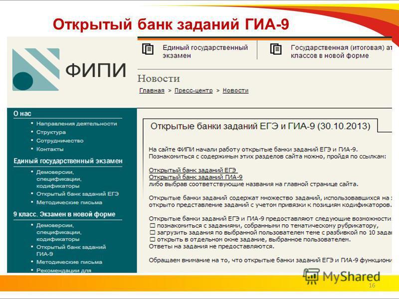Открытый банк заданий ГИА-9 16