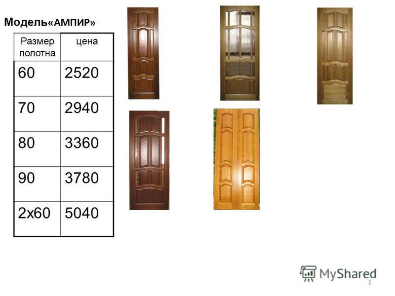 Модель «АМПИР» 5 Размер полотна цена 602520 702940 803360 903780 2 х 605040