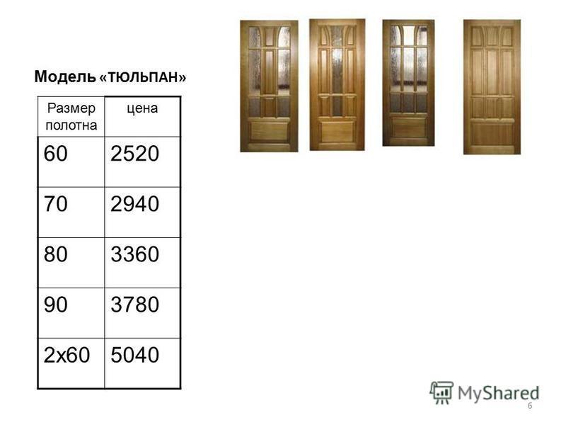 Модель «ТЮЛЬПАН» 6 Размер полотна цена 602520 702940 803360 903780 2 х 605040
