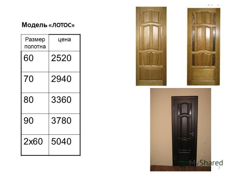 Модель «ЛОТОС» 7 Размер полотна цена 602520 702940 803360 903780 2 х 605040