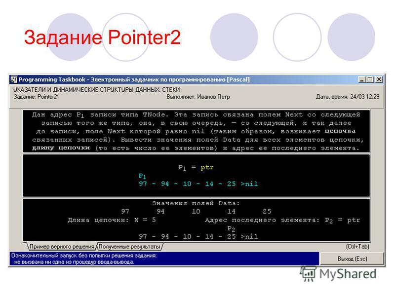 Задание Pointer2