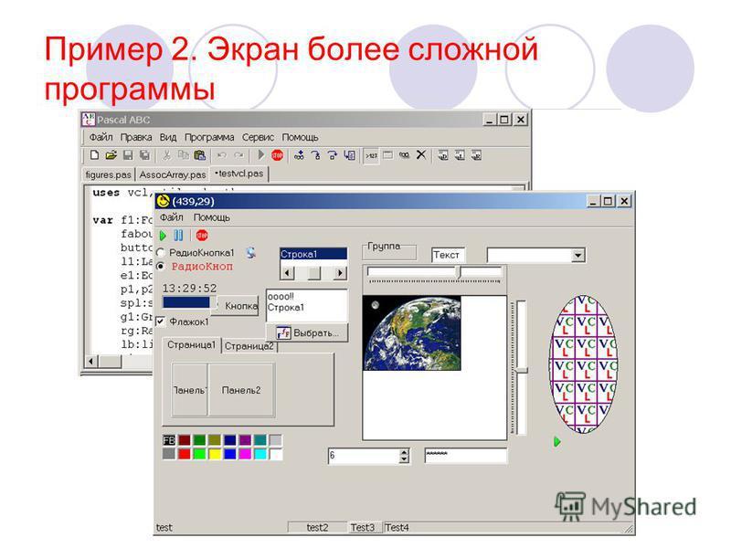 Пример 2. Экран более сложной программы