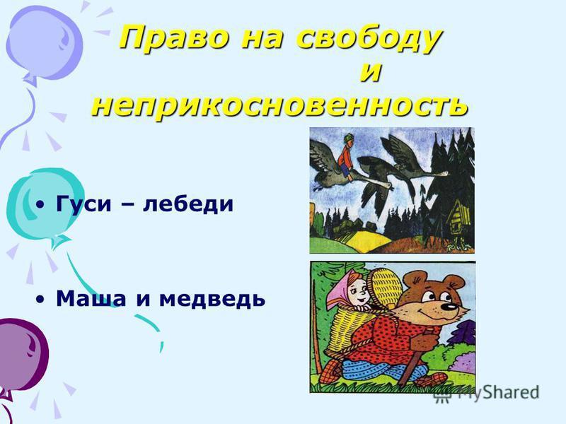 Право на свободу и неприкосновенность Гуси – лебеди Маша и медведь