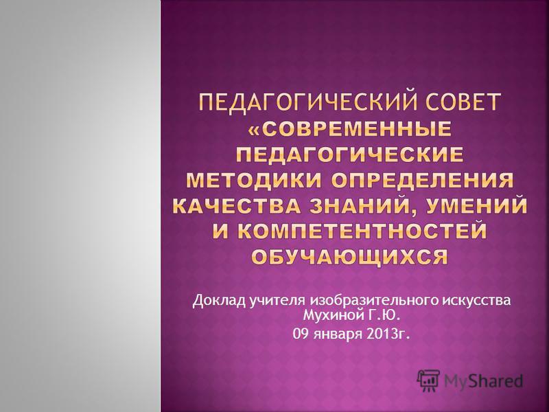 Доклад учителя изобразительного искусства Мухиной Г.Ю. 09 января 2013 г.