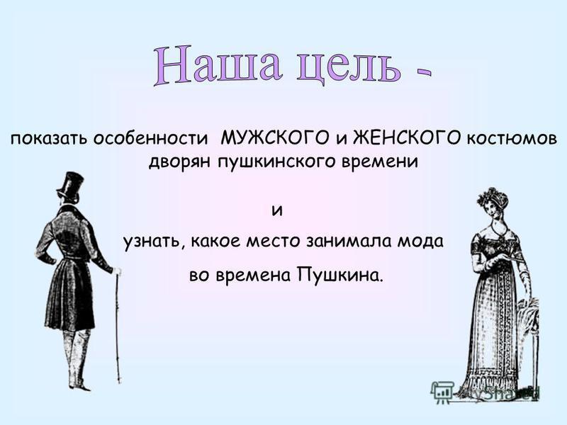мы предполагаем, что в XIX веке мода была «тираном дворян».