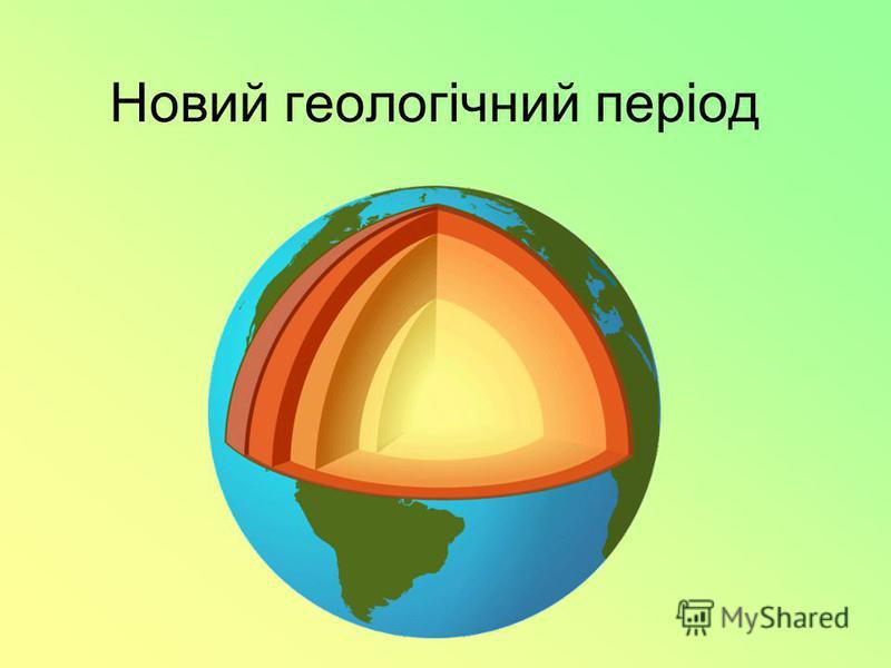 Новий геологічний період