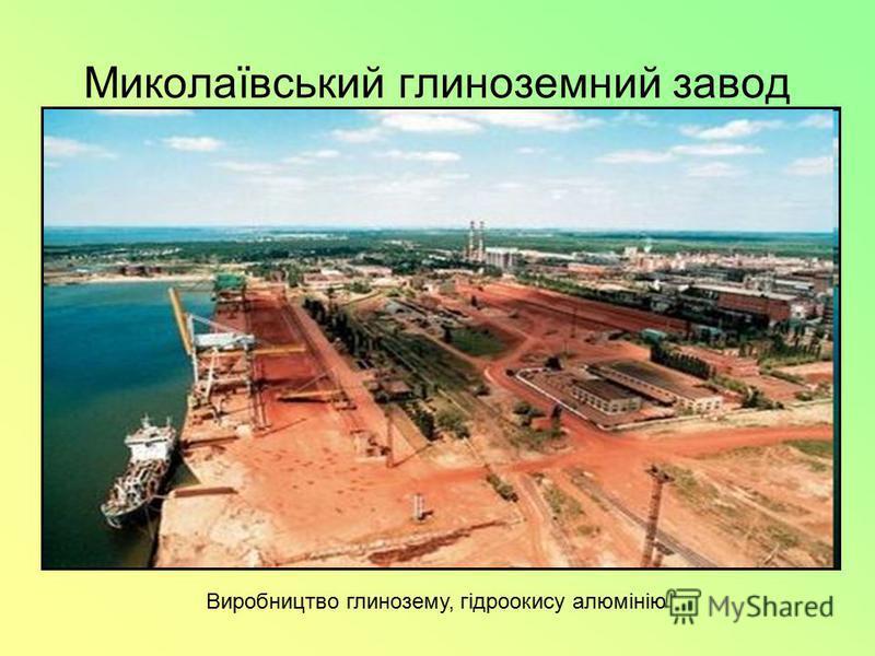 Миколаївський глиноземний завод Виробництво глинозему, гідроокису алюмінію