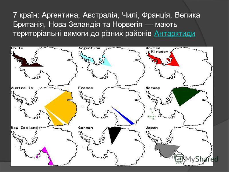 7 країн: Аргентина, Австралія, Чилі, Франція, Велика Британія, Нова Зеландія та Норвегія мають територіальні вимоги до різних районів АнтарктидиАнтарктиди