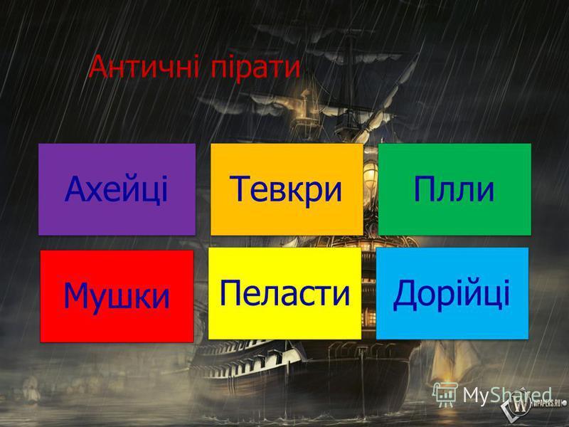 АхейціТевкриПлли Мушки ПеластиДорійці Античні пірати