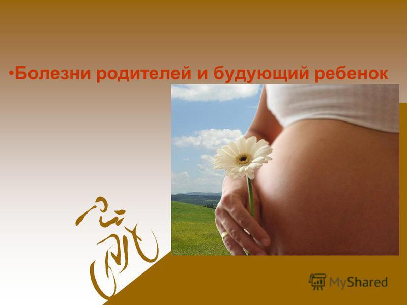 Болезни родителей и будующий ребенок