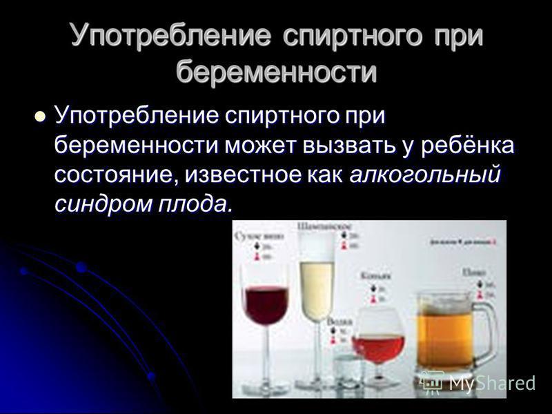 Употребление спиртного при беременности Употребление спиртного при беременности может вызвать у ребёнка состояние, известное как алкогольный синдром плода. Употребление спиртного при беременности может вызвать у ребёнка состояние, известное как алког