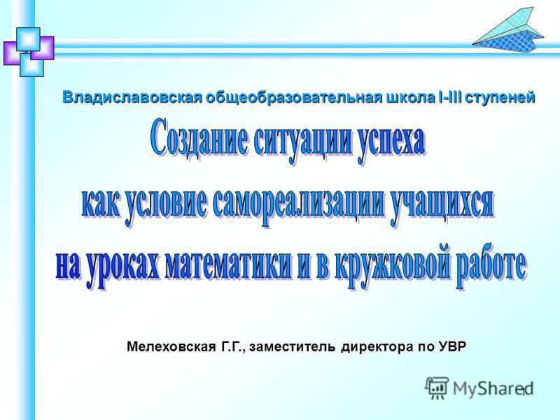 Мелеховская Г.Г., заместитель директора по УВР Владиславовская общеобразовательная школа І-ІІІ ступеней 1