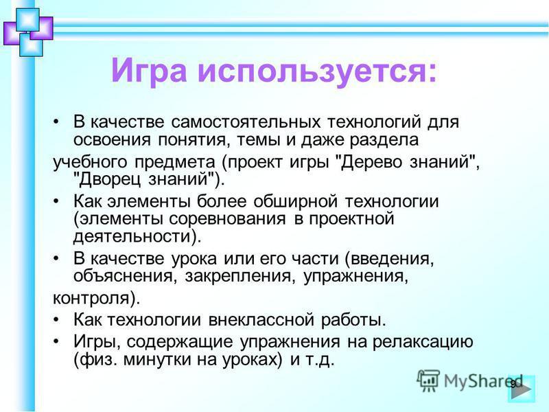 Игра используется: В качестве самостоятельных технологий для освоения понятия, темы и даже раздела учебного предмета (проект игры