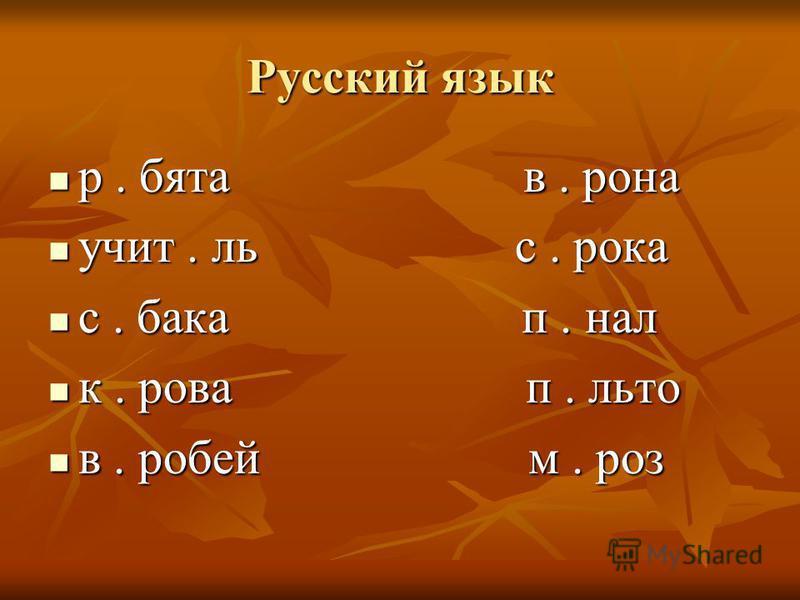 Русский язык р. бета в. рона р. бета в. рона учит. ль с. рока учит. ль с. рока с. бака п. нал с. бака п. нал к. дрова пальто к. дрова пальто в. робей м. роз в. робей м. роз