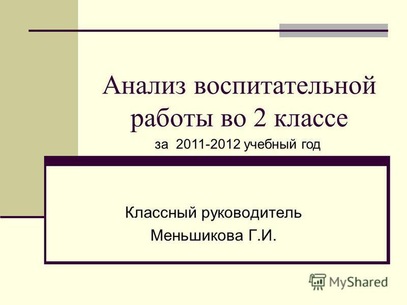 Анализ воспитательной работы во 2 классе Классный руководитель Меньшикова Г.И. за 2011-2012 учебный год