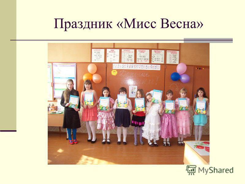 Праздник «Мисс Весна»