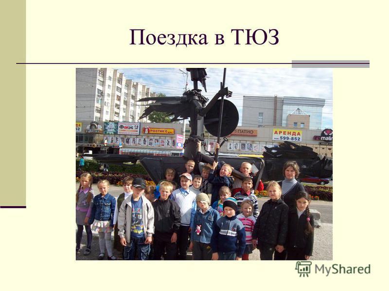 Поездка в ТЮЗ
