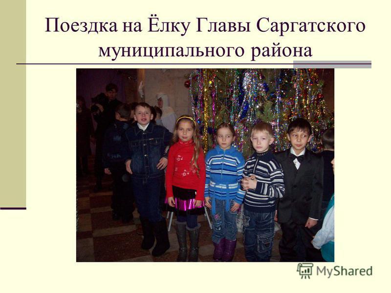Поездка на Ёлку Главы Саргатского муниципального района