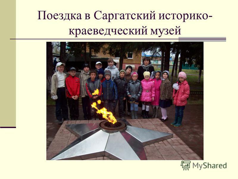 Поездка в Саргатский историко- краеведческий музей