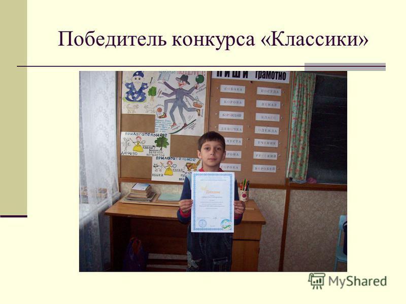 Победитель конкурса «Классики»