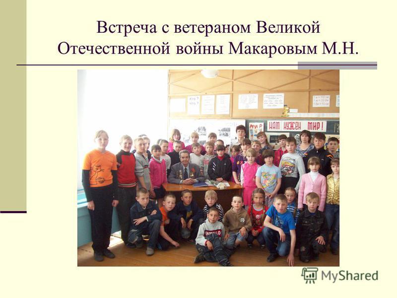Встреча с ветераном Великой Отечественной войны Макаровым М.Н.
