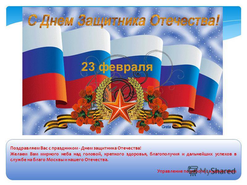 Поздравляем Вас с праздником - Днем защитника Отечества! Желаем Вам мирного неба над головой, крепкого здоровья, благополучия и дальнейших успехов в службе на благо Москвы и нашего Отечества. Управление по работе с казачеством 23 февраля