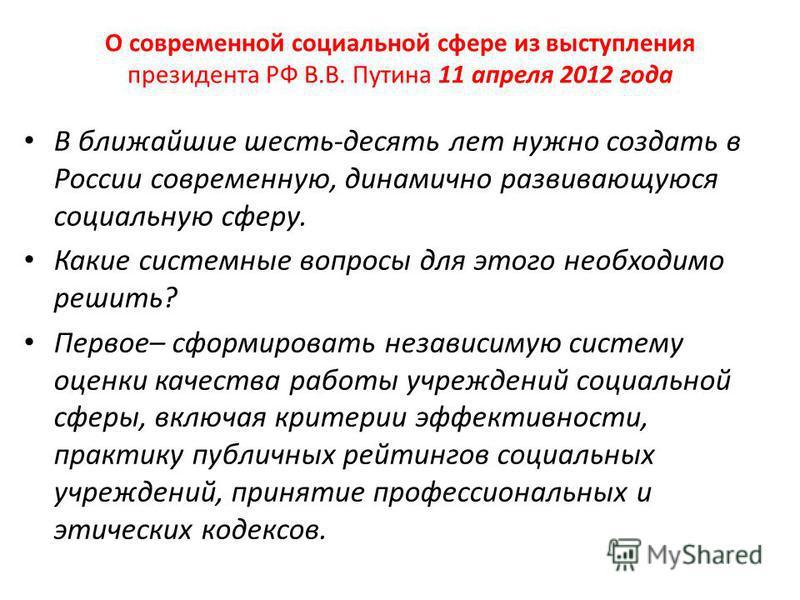 О современной социальной сфере из выступления президента РФ В.В. Путина 11 апреля 2012 года В ближайшие шесть-десять лет нужно создать в России современную, динамично развивающуюся социальную сферу. Какие системные вопросы для этого необходимо решить