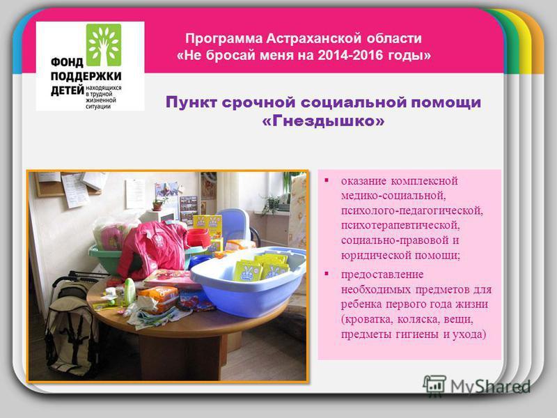 WINTER Template 9 Программа Астраханской области «Не бросай меня на 2014-2016 годы» Пункт срочной социальной помощи «Гнездышко» оказание комплексной медико-социальной, психолого-педагогической, психотерапевтической, социально-правовой и юридической п