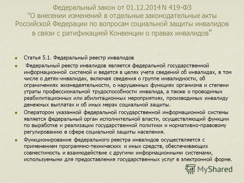 Федеральный закон от 01.12.2014 N 419-ФЗ
