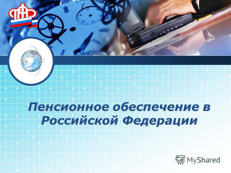LOGO Пенсионное обеспечение в Российской Федерации