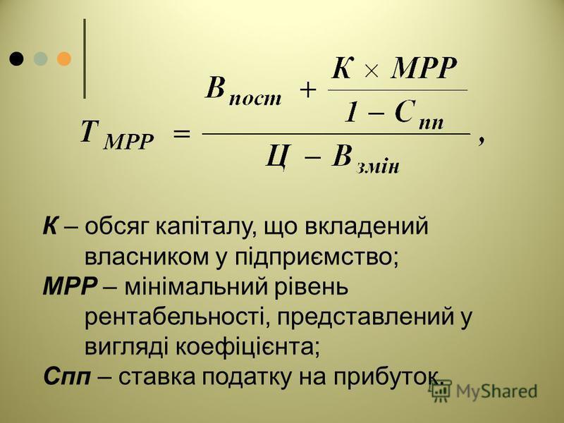 К – обсяг капіталу, що вкладений власником у підприємство; МРР – мінімальний рівень рентабельності, представлений у вигляді коефіцієнта; Спп – ставка податку на прибуток.