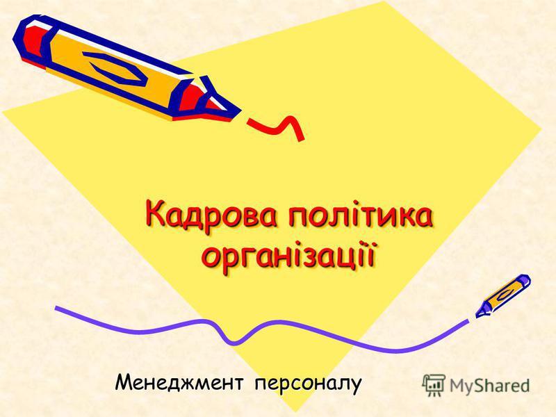Кадрова політика організації Менеджмент персоналу