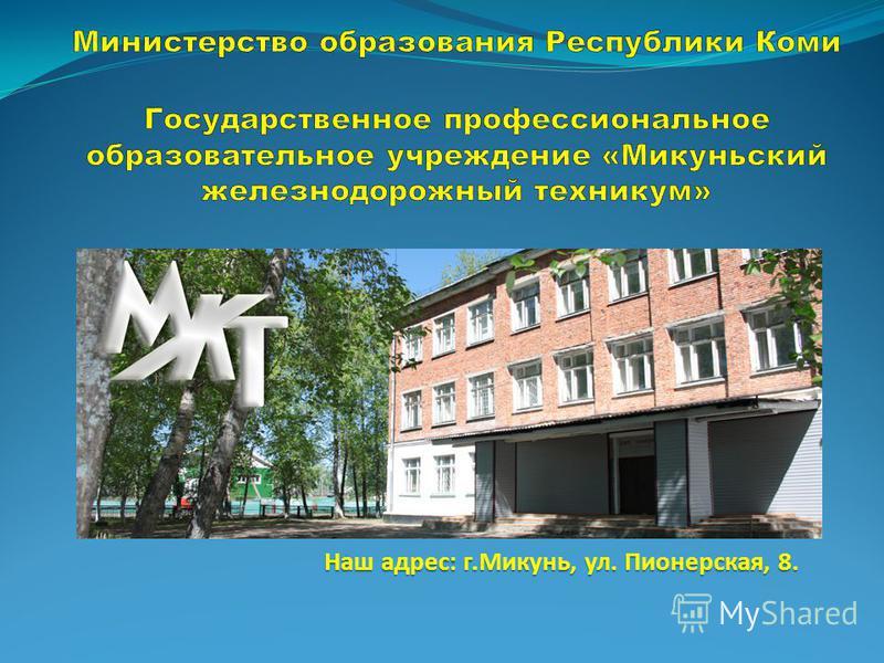 Наш адрес: г.Микунь, ул. Пионерская, 8.