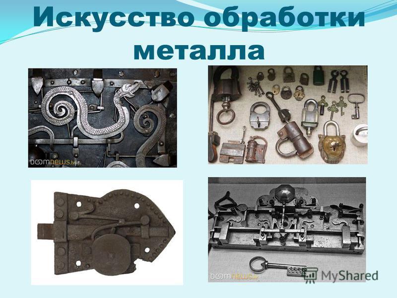 Искусство обработки металла