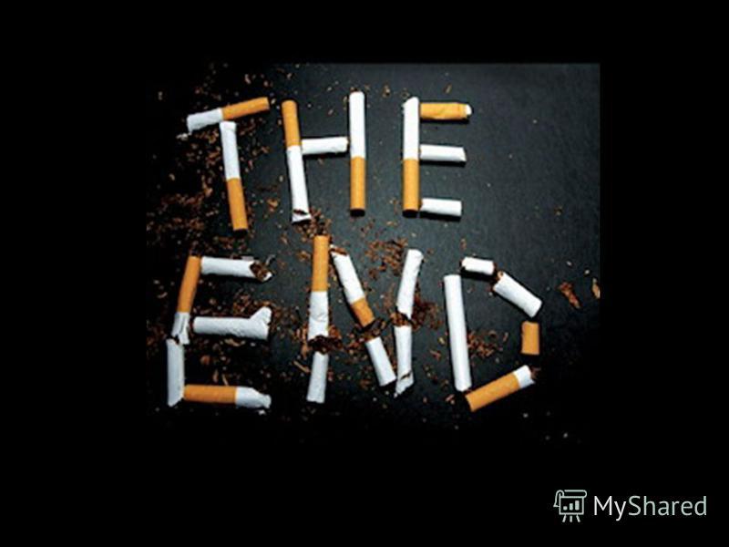 В.В. Маяковский описал чувства человека, бросившего курить: Я сегодня дышу как слон Походка моя легка И ночь пронеслась как чудесный сон Без единого кашля и плевка Я порозовел, пополнел в лице Забыл и грипп, и кровать. Граждане, вас интересует рецепт