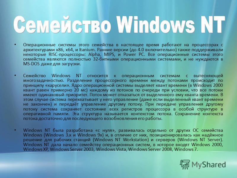 Операционные системы этого семейства в настоящее время работают на процессорах с архитектурами x86, x64, и Itanium. Ранние версии (до 4.0 включительно) также поддерживали некоторые RISC-процессоры: Alpha, MIPS, и Power PC. Все операционные системы эт