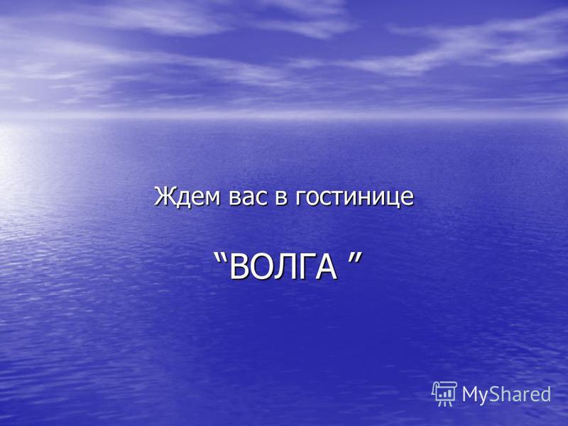 статистика статистика В июле 2006 года гостиница «Волга» отпраздновала свое 30- летие. Этот комфортабельный отель, соответствующий сегодня международным стандартам, по-своему уникален - в свое время он был создан на базе двух типовых жилых домов. В с