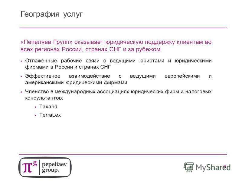 «Пепеляев Групп» оказывает юридическую поддержку клиентам во всех регионах России, странах СНГ и за рубежом Отлаженные рабочие связи с ведущими юристами и юридическими фирмами в России и странах СНГ Эффективное взаимодействие с ведущими европейскими