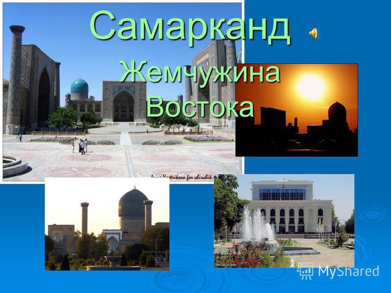 Самарканд Жемчужина Востока