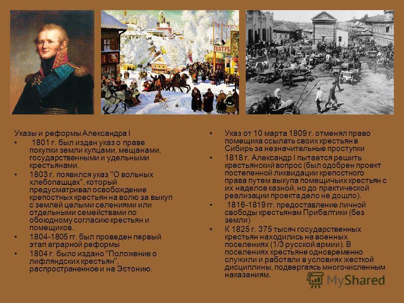 Указы и реформы Александра I 1801 г. был издан указ о праве покупки земли купцами, мещанами, государственными и удельными крестьянами. 1803 г. появился указ