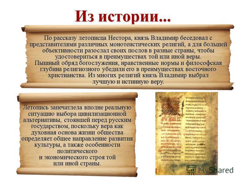 Из истории... По рассказу летописца Нестора, князь Владимир беседовал с представителями различных монотеистических религий, а для большей объективности разослал своих послов в разные страны, чтобы удостовериться в преимуществах той или иной веры. Пыш