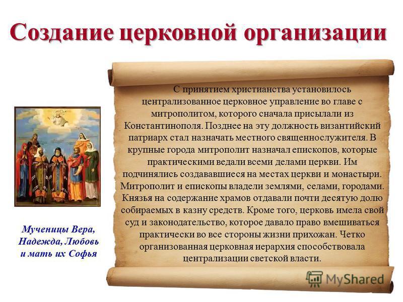 Создание церковной организации С принятием христианства установилось централизованное церковное управление во главе с митрополитом, которого сначала присылали из Константинополя. Позднее на эту должность византийский патриарх стал назначать местного
