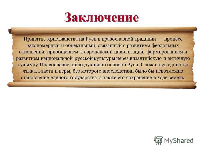 Принятие христианства на Руси в православной традиции процесс закономерный и объективный, связанный с развитием феодальных отношений, приобщением к европейской цивилизации, формированием и развитием национальной русской культуры через византийскую и