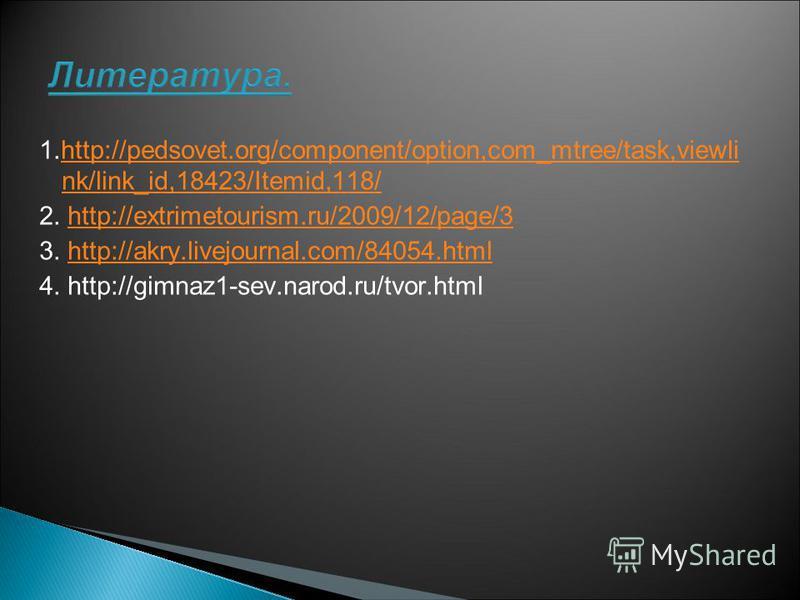 1.http://pedsovet.org/component/option,com_mtree/task,viewli nk/link_id,18423/Itemid,118/http://pedsovet.org/component/option,com_mtree/task,viewli nk/link_id,18423/Itemid,118/ 2. http://extrimetourism.ru/2009/12/page/3http://extrimetourism.ru/2009/1