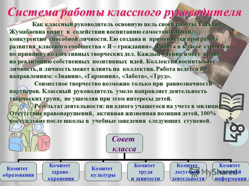 Уроки русского языка и литературы призваны научить ребенка свободно и правильно общаться на русском языке. Один из способов привития любви к языку и желания общаться на нем - различные виды внеурочной деятельности, способствующие приобретению коммуни